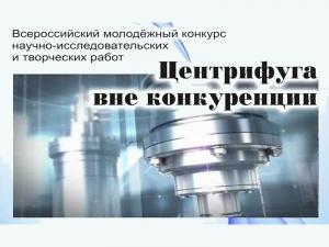 Всероссийский молодежный конкурс «Центрифуга вне конкуренции»