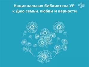 Мероприятия Национальной библиотеки УР к Дню семьи, любви и верности