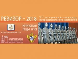 VII Открытый конкурс профессионального мастерства «Ревизор-2018»