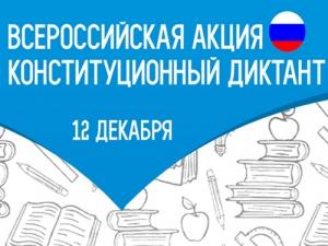 Прими участие воВсероссийском Конституционном диктанте иполучи сертификат
