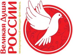 Международный фестиваль «Великая душа России»