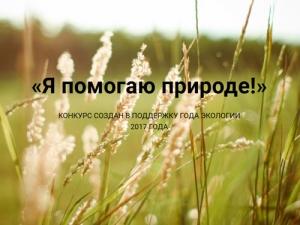 Всероссийский экологический конкурс для детей «Я помогаю природе»