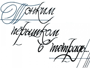 «Тонким перышком втетрадь: искусство каллиграфии»
