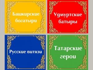 Презентация серии многоформатных изданий «Богатыри земли русской»