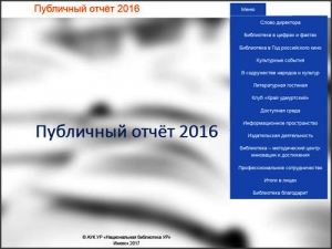 «Публичный отчет Национальной библиотекиУР, 2016»