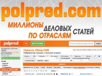 Тестовый доступ к БД «POLPRED.com. Обзор СМИ»