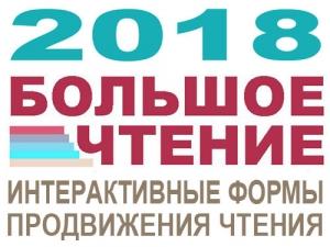 Заканчивается основной этап конкурса библиотечных проектов «Большое чтение– 2018»
