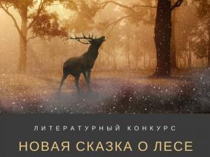 Всероссийский литературный конкурс «Новая сказка о лесе»