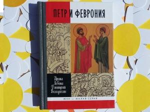 Участие Национальной библиотекиУР вмероприятии кВсероссийскому дню семьи, любви иверности