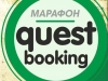 Марафон «Questbooking»