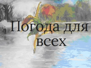 Школьники изУдмуртии– дипломанты Международного конкурса «Погода длявсех»