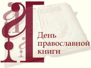 Открытие выставки-просмотра «Подвижники православия земли удмуртской»