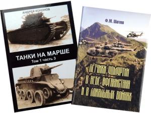 К Дню защитника Отечества: презентация новых изданий