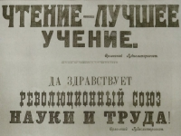"Exhibition ""Library's Age-mates: Books Published in 1918"""