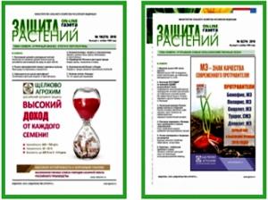 Читайте онлайн-газету «Защита растений» всвободном доступе