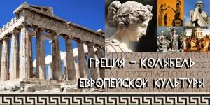 Греция – колыбель европейской культуры