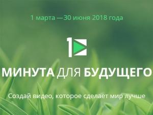 Международный конкурс видеороликов «Минута для будущего»
