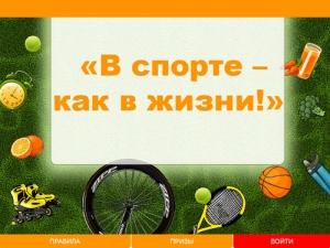Итоги студенческой онлайн-игры «Вспорте– как вжизни!»