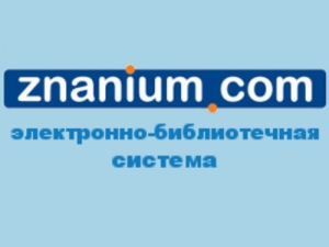 Бесплатный тестовый доступ кЭБС Znanium.com