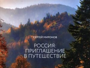 Электронная библиотека диссертаций Российской государственной   Россия приглашение в путешествие