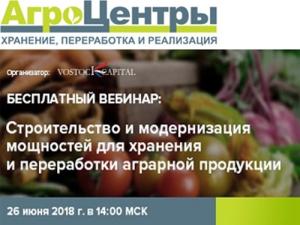 Бесплатный вебинар «Строительство имодернизация мощностей дляхранения ипереработки аграрной продукции»