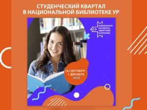 Старт акции Национальной библиотекиУР «Студенческий квартал»