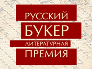«Русский Букер» – 2016
