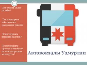 Инструкция поработе софициальным сайтом «Автовокзалы Удмуртии»