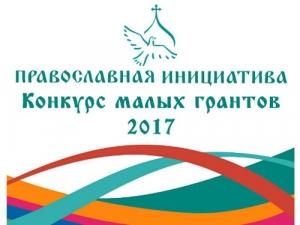 Православные гранты и конкурсы 2017 2017