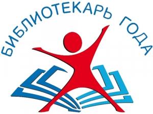 Всероссийский конкурс «Библиотекарь-2019»