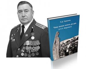 "Presentation of Book by N. D. Ukrainets ""To Drain Life to the Lees (about N. A. Matsulevich)"""