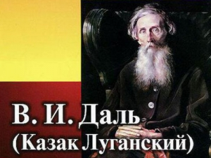 «Казак Луганский: В. И. Дальлэн 215 ар тырмонэзлы»