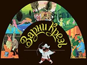 Презентация сборника удмуртского фольклора «Зарни крезь = Золотые гусли»