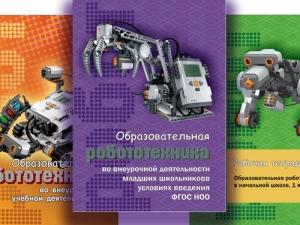 Выставка-просмотр «Робототехника вшкольном образовании»