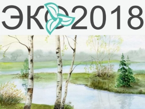 Экологические конкурсы «Природа родного края» и«Экологические места России»