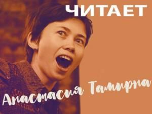 Читает автор: писатели Удмуртии впрямом эфире. Анастасия Тамирна