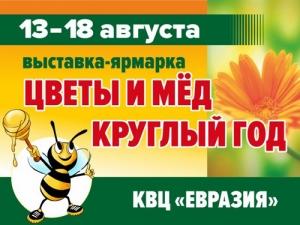 XV Выставка-ярмарка «Цветы и мед круглый год»