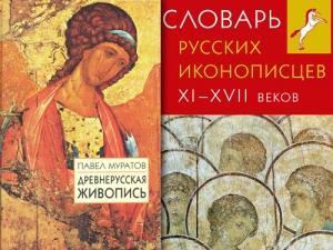 Книжная выставка «Мир русских икон имонастырей»