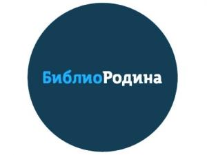 «БиблиоРодина» – проект в поддержку российских библиотек