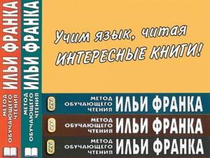 Новые книги серии «Метод обучающего чтения Ильи Франка»