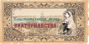 Блистательная эпоха викторианства