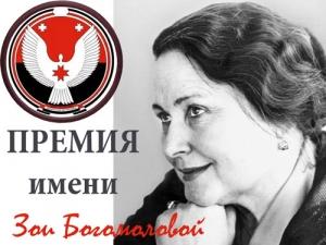 Ежегодная премия ПравительстваУР вобласти продвижения книги ичтения