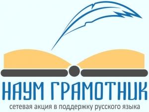 Сетевая акция «Наум Грамотник»