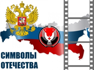 "Contest of Book Trailers ""The Symbols of Motherland"""