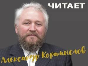Читает автор: писатели Удмуртии впрямом эфире. Александр Корамыслов