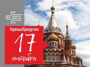 «День в Удмуртии»: новый проект Национальной библиотеки УР в сети «ВКонтакте»