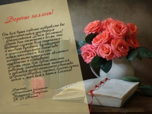 Поздравляем спрофессиональным праздником– Днем библиотек!