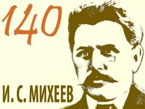 Выездная книжная выставка «Иван Михеев: педагог, писатель, книгоиздатель»