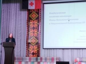 Участие НБУР вXXIРеспубликанской научно-практической конференции «Гердовские чтения»