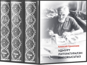 Presentation of Three-volume Collection of Works by A. A. Ermolaev